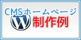 CMSホームページ制作例
